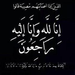 رسالة شكر من أسرة السمين لكل من واساهم في مصابهم بوفاة ابنهم أحمد محمد هلال السّالمي