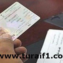 """""""الأحوال المدنية"""": غرامة مالية عند فقدان بطاقة الهوية الوطنية للمرة الثانية"""