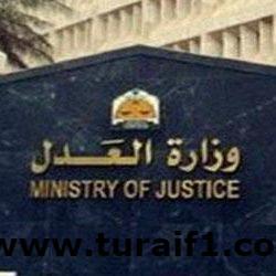 وزارة العدل تدعو 32 مرشحاً لوظائفها للاستعلام عن النتائج عبر بوابتها