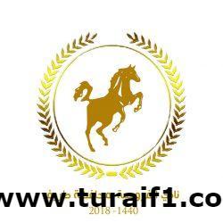 المجلس التأسيسي لنادي الفروسية بمحافظة طريف يدعو جميع المسجلين للاجتماع غداً في مضافة المحافظه للفرز النهائي