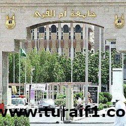 جامعة أم القرى تعلن عن توفر وظائف إدارية وفنية
