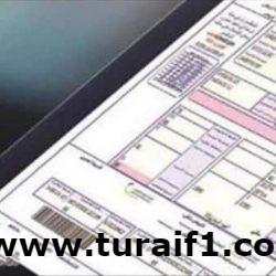 """مصادر: 60% من مراجعي الكهرباء بجدة طالبوا بإلغاء برنامج """"تيسير"""""""