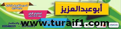 مؤسسة أبو عبدالعزيز