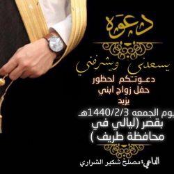 منسوبو ادارة المساجد والدعوة والارشاد بطريف يقيمون حفلا لتكريم المدير السابق