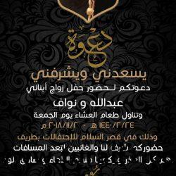 عناد المدهرش يدعوكم لحضور حفل زواج أبنائه