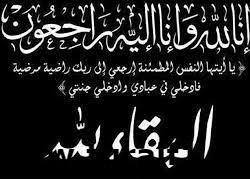 خليفه حمدان الطف فى ذمة الله