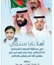 بالصور  .. أهالي طريف يكرمون قائد قوة طريف اللواء منصور المطيري بعد تقاعده