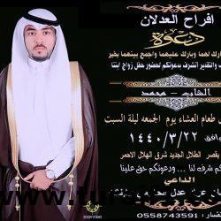 فرحان الحازمي يدعوكم لحضور حفل زواج أبنه محمد