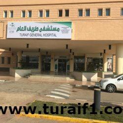 أمانة اللجنة الوطنية لمكافحة التبغ بصحة الشمالية تتفقد القطاع الصحي بطريف