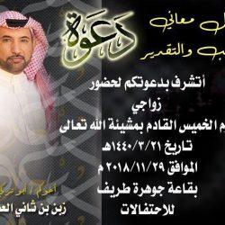 زبن بن ثاني العطيفي يدعوكم لحضور حفل زواجه