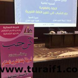 اللجنة النسائية بأدبي الشمالية تنفذ أمسية ثقافية بمناسبة اليوم العالمي للغة العربية