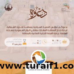 مجلس التنمية السياحية بالشمالية يشارك بملتقى ألوان السعودية السابع