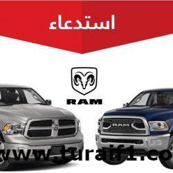 """""""التجارة"""" تستدعي أكثر من 1500 سيارة """"رام"""" لخلل في الوسائد الهوائية"""