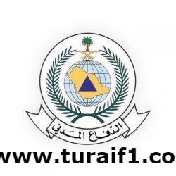 الدفاع المدني يحذر من التقلبات الجوية على مناطق المملكة