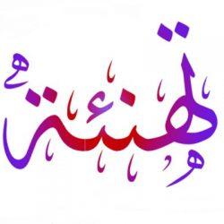 حصول المعلمة علا كامل محمد على بطاقة التعلم النشط بمدارس جنان الاهلية