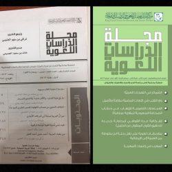 مجلة الدراسات اللغوية تحصل على المركز الاول بين 4000 مجلة على مستوى العالم العربي د. تركي بن سهو العتيبي