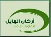 منسوبو شركة أركان الهايل يرحبون بالزيارة الكريمة لصاحب السمو الملكي الأمير فيصل بن خالد بن سلطان بن عبدالعزيز