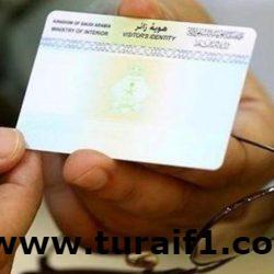 """""""الجوازات"""" تعلن الانتهاء من تمديد """"هوية زائر"""" للمقمين اليمنيين آلياً.. وتدعو لطباعة الإيصال عبر """"أبشر"""""""