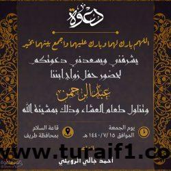 أحمد جالي الرويلي يدعوكم لحضور حفل زفاف أبنه عبدالرحمن