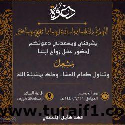 فهد هايل الخمعلي يدعوكم لحضور حفل زفاف أبنه مشعل