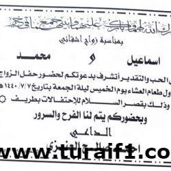 أحمد صالح العنزي يدعوكم لحضور حفل زفاف أشقائه