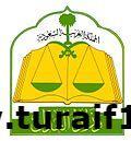 وزارة العدل توفر 276 وظيفة إدارية للرجال والنساء عن طريق جدارة