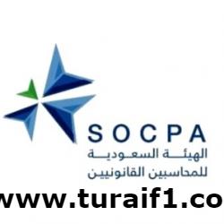 الإعلان عن وظائف للجنسين بالهيئة السعودية للمحاسبين القانونيين