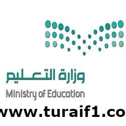 التعليم: يحق لطلاب وطالبات النظام الفصلي التحويل لنظام المقررات العام الدراسي 1440 ـ 1441 هـ