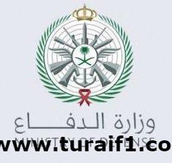 وزارة الدفاع تعلن عن توفر وظائف شاغرة بالقوات البرية