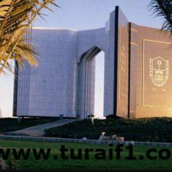 وظائف أكاديمية للجنسين بجامعة الملك سعود.. والتقديم يبدأ غدا