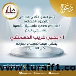 محمد غالي الرويلي يحتفل بتخرج ابنه عبدالرحمن من كلية الطب جامعة الجوف