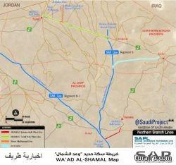 اخبارية طريف تنشر خريطة مسار سكة الحديد بين عرعر والجوف والقريات مروراً بمدينة وعد الشمال بطريف