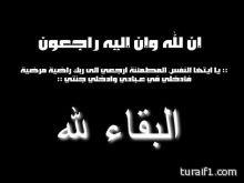 إنتقلت إلى رحمة الله تعالى والدة الشيخ / خالد بن قعيران الصقري