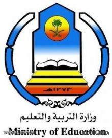 حركة تنقلات المرشدين الطلابيين بمدارس المنطقة للبنين للعام الدراسي القادم 1432/1433هـ