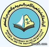 برنامج ملتقى هيئة محافظة طريف