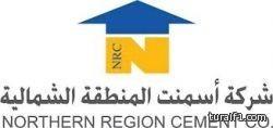الإقتصادي محمد الشميمري يصرح : شركة اسمنت الشمالية ستنهار قريباً بسبب سوء إدارتها