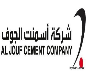 استقالة رئيس مجلس إدارة أسمنت الجوف من منصبه والشركة تعلن تعيين أحد أعضائها بدلاً منه