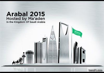 """""""معادن"""" تعلن عن استضافتها لمؤتمر """"عربال"""" 2015 في المملكة نوفمبر المقبل"""
