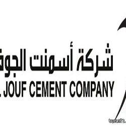 """شركة """"أسمنت الجوف"""" توقع عقد تمويل مرابحة مع """"مصرف الإنماء"""" بقيمة 350 مليون ريال"""