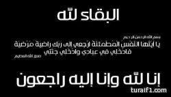 الشيخ غانم زيدان الايداء في ذمة الله