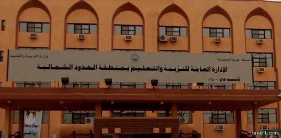 تعليم الحدود الشمالية يوفر 185 مختبرا تعليميا لمدارس المنطقة