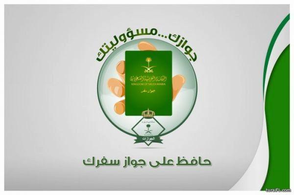 شعبة جوازات طريف تبدأ الحملة التوعوية ( جوازك مسؤوليتك )