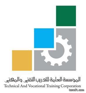 المعهد الصناعي الثانوي بطريف يعلن عن بدء التسجيل في النظام المطور الجديد