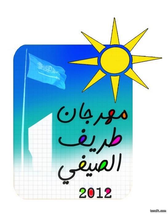 الأثنين الخامس من شعبان المؤتمر الصحفي لمهرجان طريف السياحي