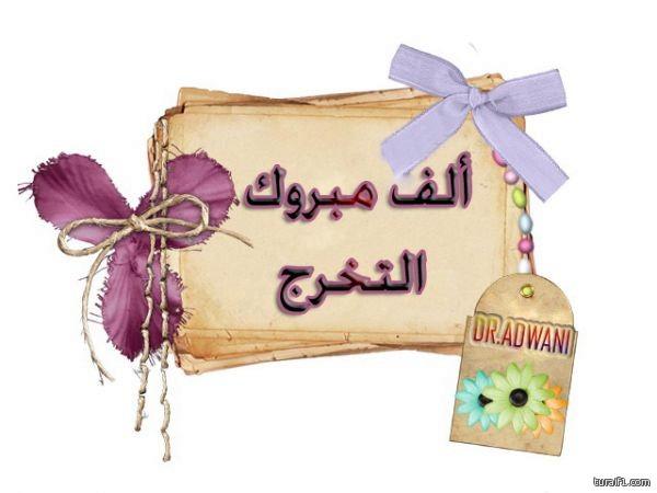 تهنئة للدكتور طلال محمد مصبح السالمي