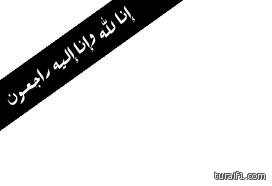 اخبارية طريف تنعى الشيخ ناصر مشاري الشعلان