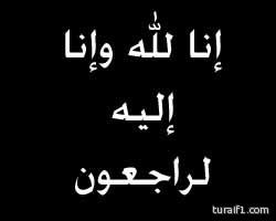 وفاة الشيخ منور السطام الشعلان في العاصمة الاردنية عمان