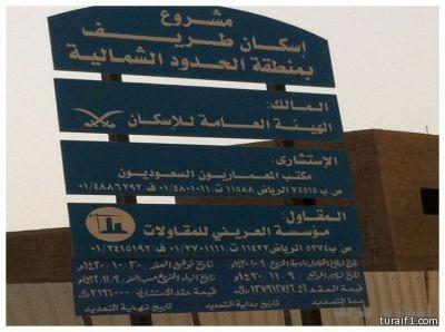 تقرير مصور لإسكان طريف التنموي بعد مرور السنة الرابعة ولا بوادر للإنتهاء من المشروع