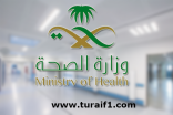 القطاع الصحي بطريف يعلن وصول استشاري سكر الكبار يوم الأربعاء القادم