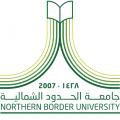 جامعة الحدود الشمالية تعلن عن فتح باب القبول في عدد من برامج الدراسات العليا